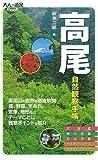 高尾自然観察手帳 (大人の遠足BOOK)