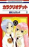 カラクリオデット 2 (花とゆめコミックス)