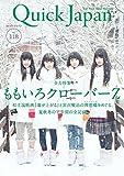 Quick Japan(�N�C�b�N�E�W���p��)Vol.118 2015�N2�������� [�G��]