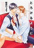 とろけるように / 桜井りょう のシリーズ情報を見る