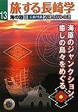 旅する長崎学〈13〉海の道3 五島列島―海原のジャンクション 癒しの島々をめぐる