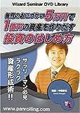 DVD 毎月のおこづかい5万円で1億円の資産を作りだす投資のはじめ方