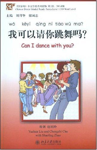 我可以请你跳舞吗?(附1张MP3光盘)(《汉语风》中文分级系列读物)(Can I dance with you?)
