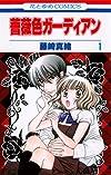 薔薇色ガーディアン 1 (花とゆめCOMICS)