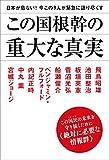 日本が危ない! 今この9人が緊急に語り尽くす この国根幹の重大な真実 この国民(くにたみ)の未来を守り抜くために《絶対に必要な情報群》