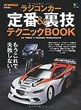 ラジコンカー定番&裏技テクニックBOOK (エイムック 2923)