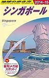 D20 地球の歩き方 シンガポール 2014~2015 (ガイドブック)