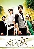オレの女 DVD-BOXII