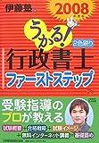 うかる!行政書士ファーストステップ 2008年度版 (2008)