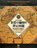 ビジュアル版 世界の地図の歴史図鑑―岩に刻まれた地図からデジタルマップまで