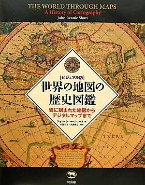世界の地図の歴史図鑑