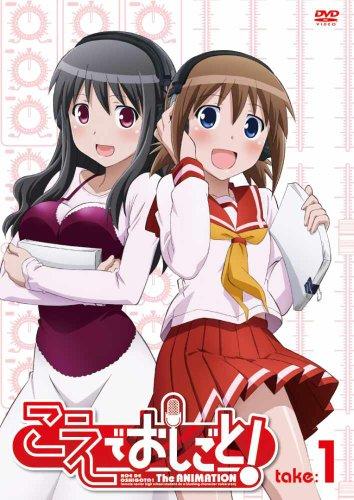 こえでおしごと!  take .1(スタンダード版) [DVD]