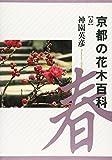 京都の花木百科 春