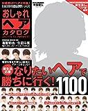 おしゃれヘアカタログ 2015年 SUMMER (HINODE MOOK 89)