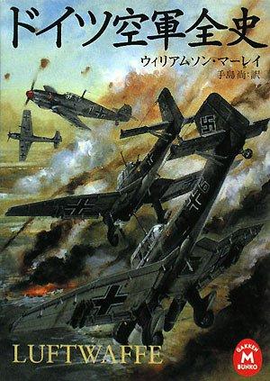 ドイツ空軍全史 (学研M文庫)