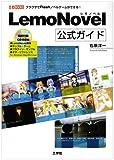 LemoNovel公式ガイド (I・O BOOKS)