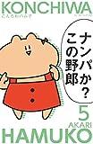 こんちわハム子(5)(分冊版) (別冊フレンドコミックス)