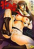 牝姉 (メガストアコミックスシリーズ No. 140)