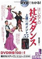 DVDでわかる! はじめての社交ダンス上達のポイント55 (コツがわかる本!)