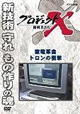 プロジェクトX 挑戦者たち 家電革命 トロンの衝撃 [DVD]