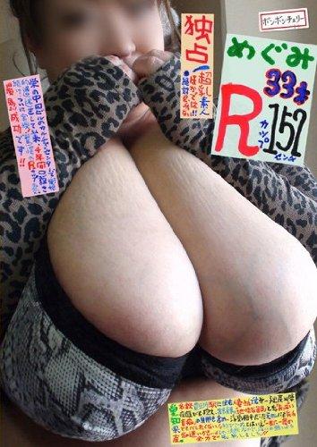 めぐみ 33才 Rカップ 152センチ/ボンボンチェリー/妄想族 [DV