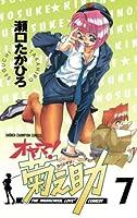 オヤマ!菊之助(7) (週刊少年チャンピオン)