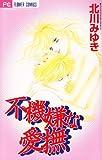不機嫌な愛撫 (フラワーコミックス)