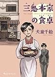 三鬼本家の食卓<三鬼本家の食卓> (ビームコミックス(ハルタ))