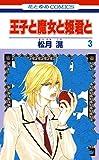王子と魔女と姫君と 3 (花とゆめコミックス)