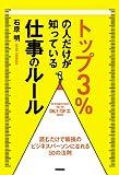 トップ3%の人だけが知っている仕事のルール (中経出版)