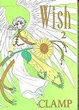 Wish / CLAMP のシリーズ情報を見る