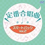定番合唱曲 スマートパック Vol.2