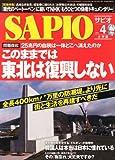 SAPIO (サピオ) 2014年 04月号 [雑誌]