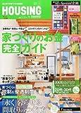 付録付 月刊 HOUSING (ハウジング) 2014年 04月号