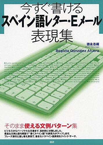 今すぐ書けるスペイン語レター・Eメール表現集 ([テキスト])