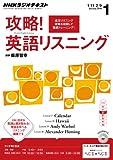 NHKラジオ 攻略英語リスニング