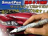 【全車種/全カラー対応】【車体・パーツの傷修復/キズ消し】Smart Pen スマートペン【1本】