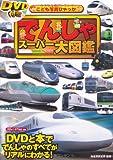 DVD付き でんしゃスーパー大図鑑 (こども写真ひゃっか)
