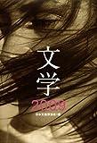 文学2009 (文学選集)