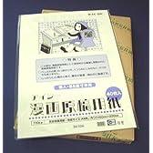 アイシーマンガ原稿用紙 A4薄110Kg ×5冊 IM-10A×5
