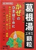 【第2類医薬品】葛根湯エキス顆粒WS-R 30包