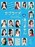AKB48 コンサート「サプライズはありません」 チームBデザインボックス[DVD]