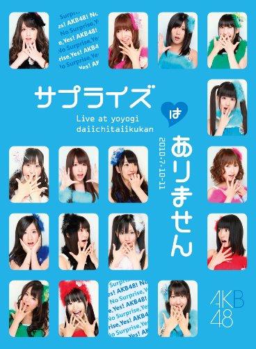 AKB48 コンサート「サプライズはありません」 チームBデザインボックス [DVD]