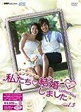 """""""リーダー・ヒョンジュン""""の 私たち結婚しました-コレクション- Vol.3 ~カットシーン集~ [DVD]"""