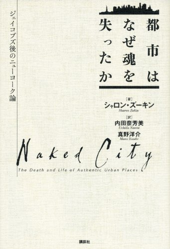 都市はなぜ魂を失ったか ―ジェイコブズ後のニューヨーク論 (KS社会科学専門書)