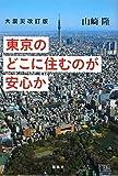 大震災改訂版 東京のどこに住むのが安心か