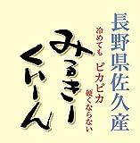 【精米】長野県産 無洗米(袋再利用) 白米 ミルキークイーン 10kg(長期保存包装)x1袋 平成28年産 新米