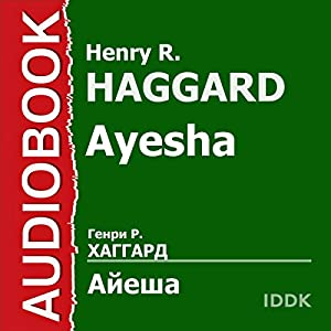 Ayesha [Russian Edition] | Livre audio Auteur(s) : Henry R. Haggard Narrateur(s) : Dmitry Kuznetsov