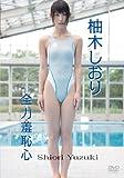 全力羞恥心 [DVD]