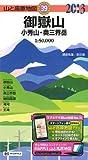 山と高原地図 39.御嶽山 小秀山・奥三界岳 2013